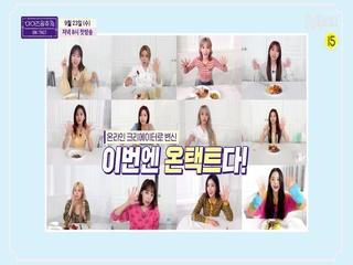 [1회/예고] ★아이즈원의 ′온라인 크리에이터′ 변신★ 아이즈원츄-ON TACT 9/23(수) 밤 8시 첫방송