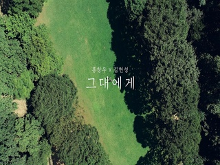 그대에게 (Feat. 김현성) (Teaser)