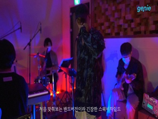 Swavey Child - [IED] '오해마' LIVE Behind Video