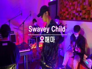 Swavey Child - [IED] '오해마' LIVE Video