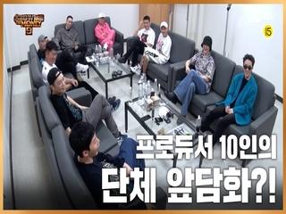 [SMTM9] ′저는 싫어요′ 프로듀서 10인의 첫 회동 (a.k.a. 앞담화?!) I 10월 첫 방송
