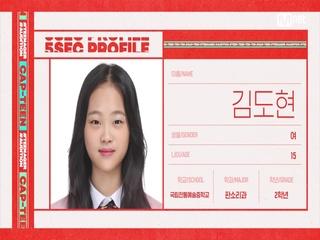 [캡틴/자기소개] 김도현 (15) | 노래하는 국악 소녀