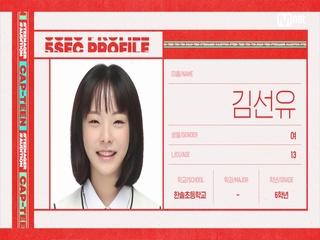[캡틴/자기소개] 김선유 (13) | 애교장전 반달 눈웃음