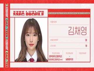 [캡틴/자기소개] 김채영 (19) | 큐티뽀짝 매력 부자