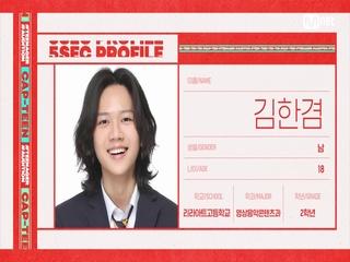 [캡틴/자기소개] 김한겸 (18) | 본투비 락스피릿