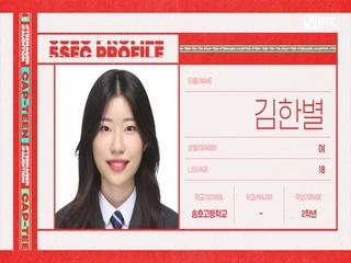[캡틴/자기소개] 김한별 (18) | 돌고래 고음 디바