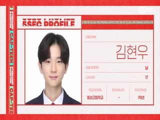 [캡틴/자기소개] 김현우 (17) | 여심저격 순둥 래퍼