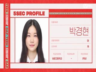[캡틴/자기소개] 박경현 (18) | 따뜻한 감성 장인