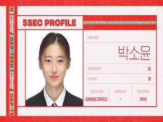 [캡틴/자기소개] 박소윤 (16) | 대체불가 에너지 합기도 소녀