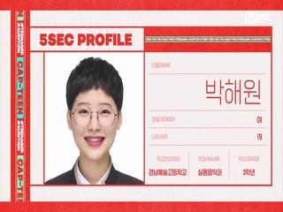 [캡틴/자기소개] 박해원 (19) | 청아한 무한매력 싱어송라이터