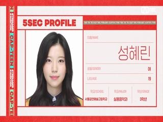 [캡틴/자기소개] 성혜린 (19) | 1급수 목소리 토끼공룡