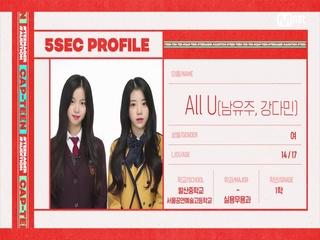 [캡틴/자기소개] 올유 (All U) | 통통튀는 매력의 걸그룹 듀오