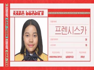 [캡틴/자기소개] 프렌시스카 (19) | 유쾌상쾌 파워보컬
