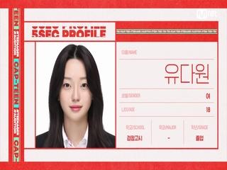 [캡틴/자기소개] 유다원 (18) | 독보적 음색 감성 발라더