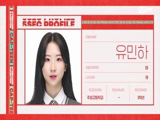 [캡틴/자기소개] 유민하 (19) | 볼빵빵 비타민 소녀