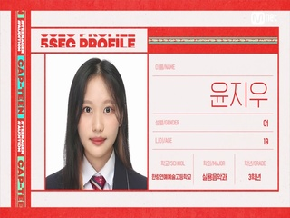 [캡틴/자기소개] 윤지우 (19) | 똑부러지는 열정부자