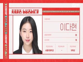 [캡틴/자기소개] 이다현 (16) | 고품격 선율