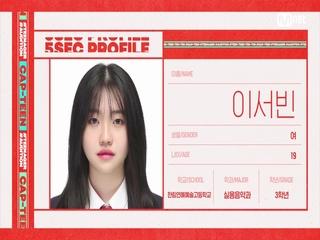 [캡틴/자기소개] 이서빈 (19) | 꿀성대 슈퍼보이스