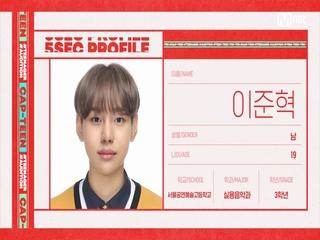 [캡틴/자기소개] 이준혁 (19) | 달달한 음색깡패