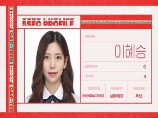 [캡틴/자기소개] 이혜승 (19) | 찐이다! 퍼포먼스 실력파