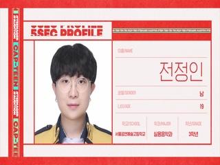 [캡틴/자기소개] 전정인 (19) | 감성 충만 보이스