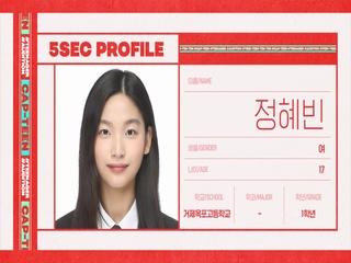 [캡틴/자기소개] 정혜빈 (17) | 비타민 웃음 탑재 거제소녀
