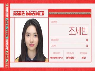 [캡틴/자기소개] 조세빈 (18) | 깨발랄 넘치는 장꾸소녀