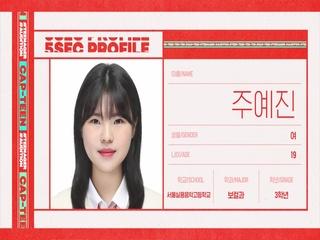 [캡틴/자기소개] 주예진 (19) | 수줍은 미소의 보컬고수