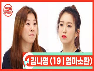 [캡틴/부모소환] 김나영 (19 | 엄마소환)