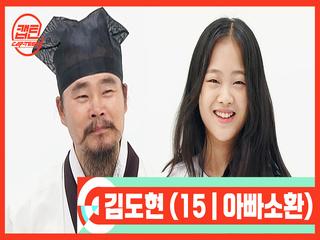 [캡틴/부모소환] 김도현 (15 | 아빠소환)