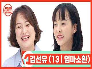 [캡틴/부모소환] 김선유 (13 | 엄마소환)