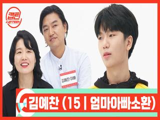 [캡틴/부모소환] 김예찬 (15 | 엄마아빠소환)
