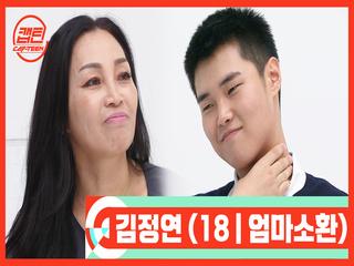 [캡틴/부모소환] 김정연 (18 | 엄마소환)