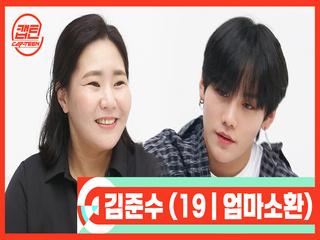 [캡틴/부모소환] 김준수 (19 | 엄마소환)