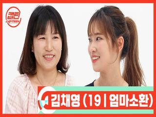 [캡틴/부모소환] 김채영 (19 | 엄마소환)