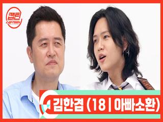 [캡틴/부모소환] 김한겸 (18 | 아빠소환)