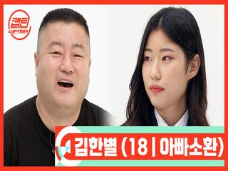 [캡틴/부모소환] 김한별 (18 | 아빠소환)
