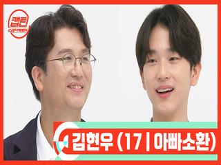 [캡틴/부모소환] 김현우 (17 | 아빠소환)