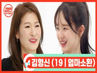[캡틴/부모소환] 김형신 (19 | 엄마소환)