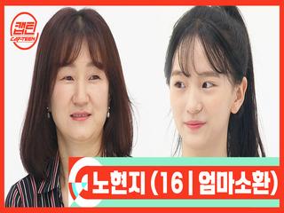 [캡틴/부모소환] 노현지 (16 | 엄마소환)