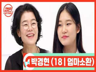 [캡틴/부모소환] 박경현 (18 | 엄마소환)