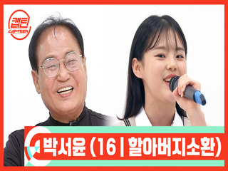 [캡틴/부모소환] 박서윤 (16 | 할아버지소환)