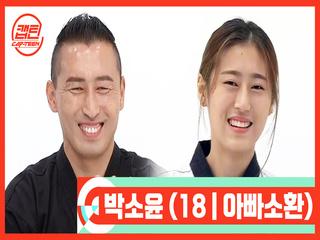 [캡틴/부모소환] 박소윤 (18 | 아빠소환)