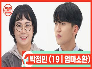 [캡틴/부모소환] 박정민 (19 | 엄마소환)