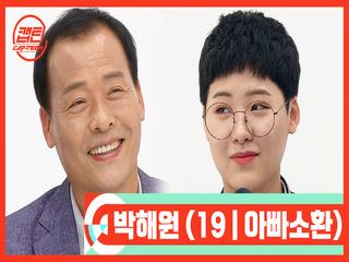 [캡틴/부모소환] 박해원 (19 | 아빠소환)