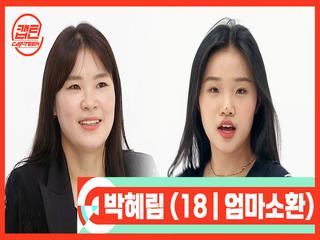 [캡틴/부모소환] 박혜림 (18 | 엄마소환)