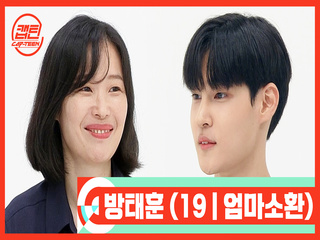[캡틴/부모소환] 방태훈 (19 | 엄마소환)