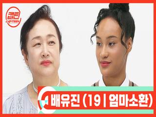 [캡틴/부모소환] 배유진 (19 | 엄마소환)
