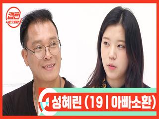 [캡틴/부모소환] 성혜린 (19 | 아빠소환)