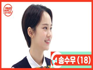 [캡틴/부모소환] 송수우 (18)